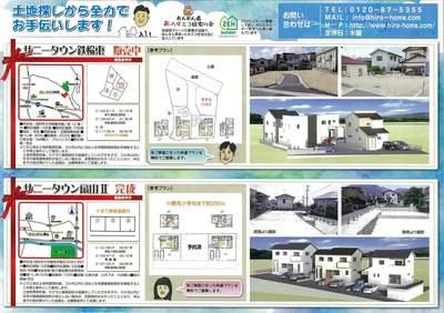 現地販売会チラシ 29.7 (2).jpg
