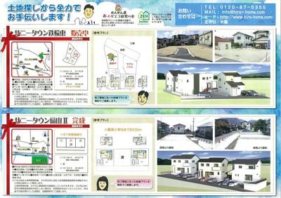 見学会チラシ(裏) 29.8.19.jpg
