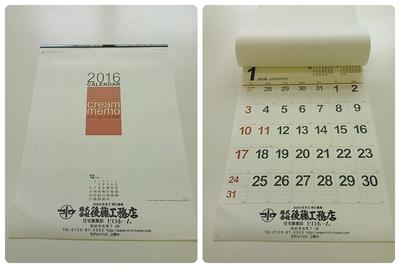 2016年カレンダー.jpg