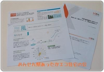 あったかエコ住宅の会 27.11.19.JPG