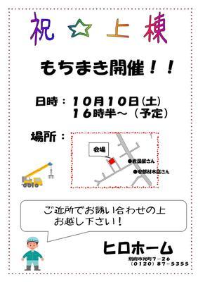 もちまき 張り紙 27.10.5.jpg