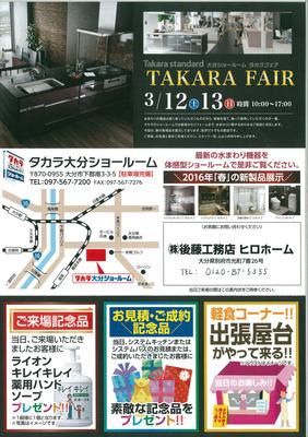タカラ祭1.jpg
