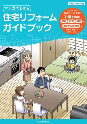 住宅リフォームガイドブック表紙 27.8.27.jpg