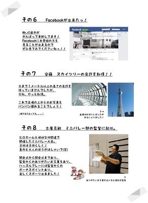 写真でしゃべろう 10大ニュース 27.12.5-003-2.jpg