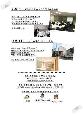 写真でしゃべろう 10大ニュース 27.12.5-004-2.jpg