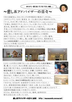 安藤さん27.10.jpg