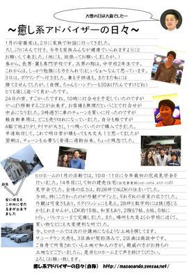 安藤さん28.2.7.jpg