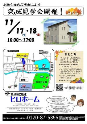 完成見学会 チラシ 18.11.17.jpg