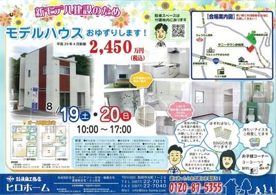 見学会チラシ(表) 29.8.19.jpg